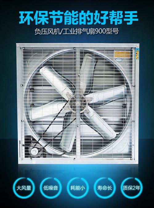 新鸿佳环保告诉您负压风机的降温换气效果
