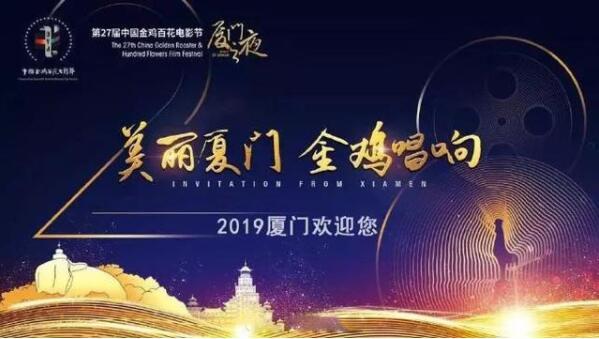 2019第二十八届中国金鸡百花电影节在厦门举行