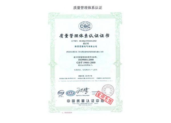 质量管理体系3C认证证书