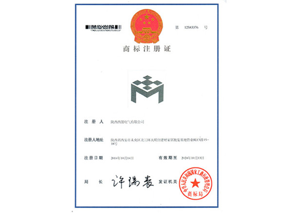 陕西西盟电气商标注册证