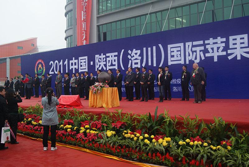 2011年中国·陕西(洛川)国际苹果节