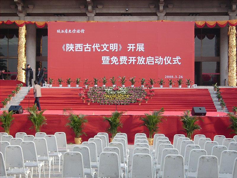 2008年3月26日陕西省历史博物馆免费开馆仪式
