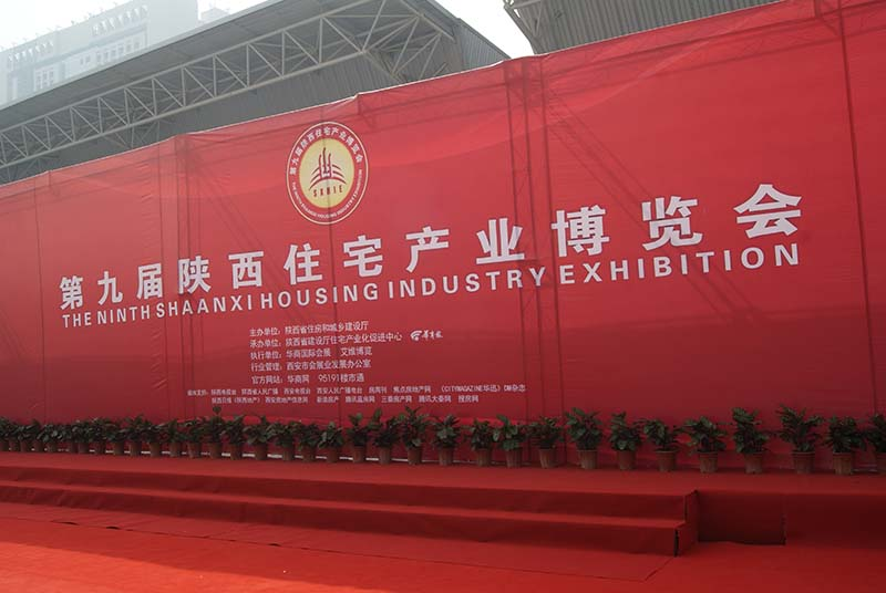 2010年2月5日第九届陕西住宅产业博览会