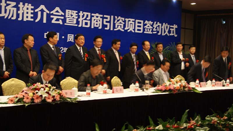 2012年4月旅游局项目推介会暨招商引资项目说明会