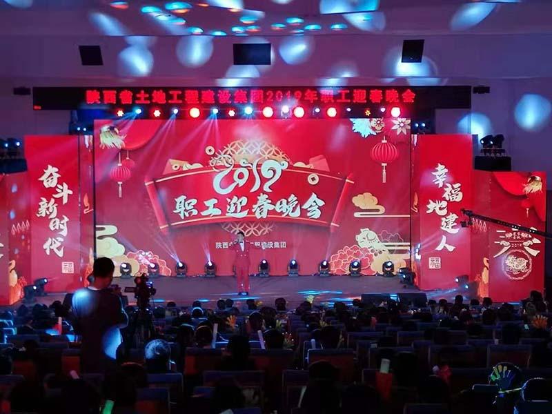 2019年1月30日陕西土建工程建设集团职工新年晚会