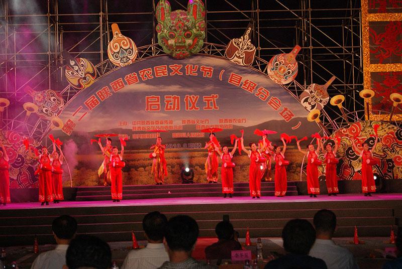 2010年8月第二届陕西农民文艺艺术节启动仪式