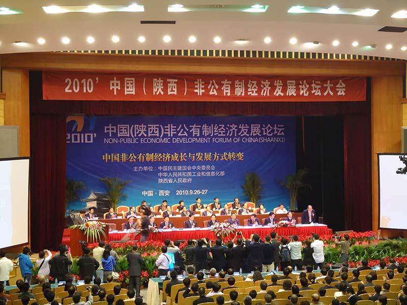 中国(陕西)非公有制经济发展论坛