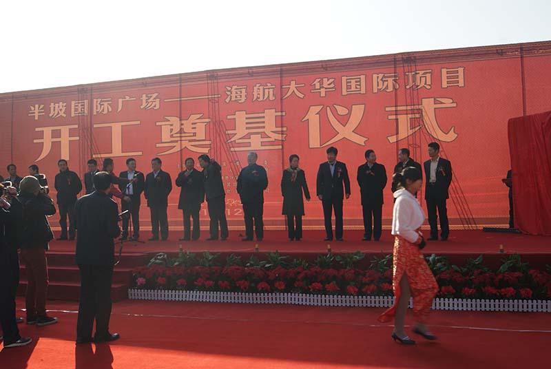 大华国际开工仪式