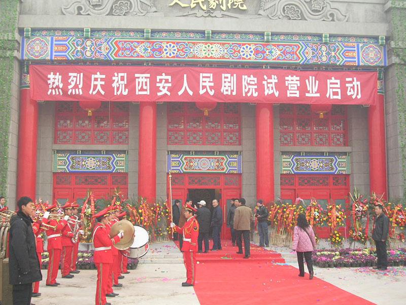 西安人民剧院试营业启动仪式