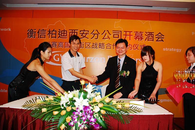 香港企业签约仪式