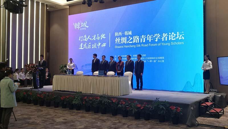 2017年11月16陕西·韩城丝绸之路青年学者论坛会