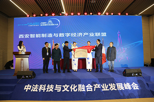 2019年10月31日中法科技与文化融合产业发展论坛