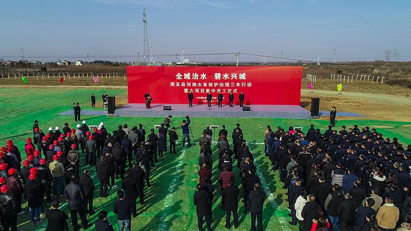 2020年1月1日周至县河湖水系保护治理三年行动集中开工仪式