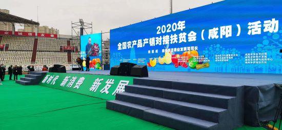 2020年10月15日全国农产品产销对接扶贫会(咸阳)活动