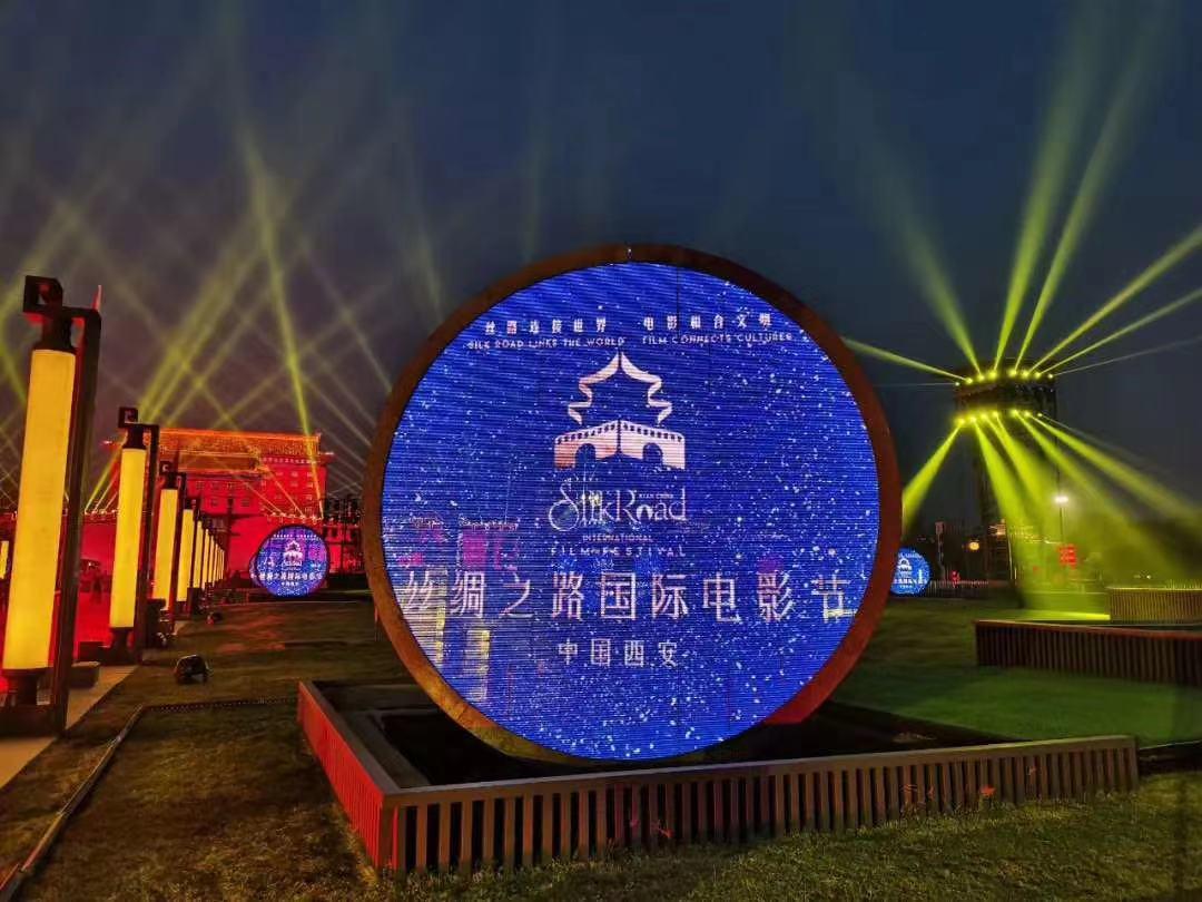 2020年10月11日第七届丝绸之路国际电影节