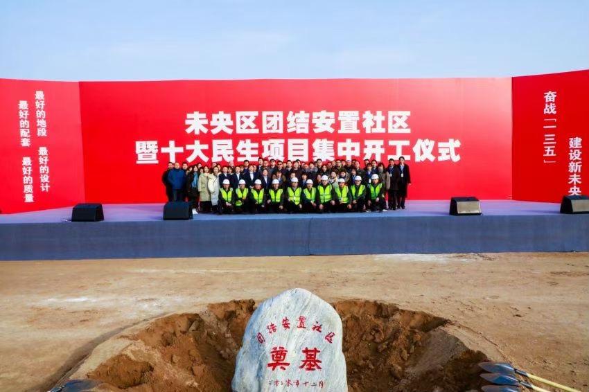 2020年12月8日未央区团结安置社区暨十大民生项目集中开工仪式