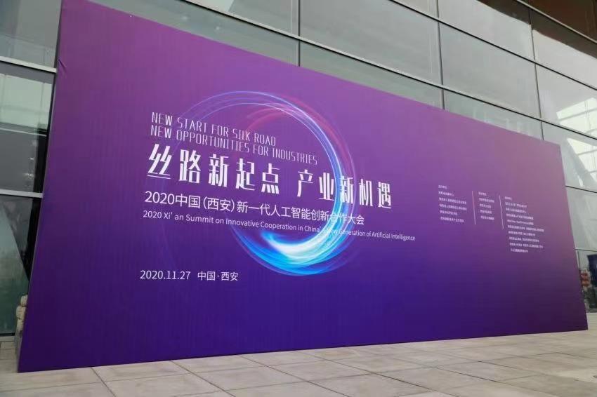 2020年11月27日中国(西安)新一代人工智能创新合作大会