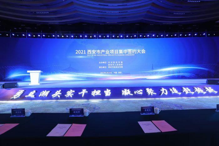 2021年3月24日西安市产业项目集中签约大会