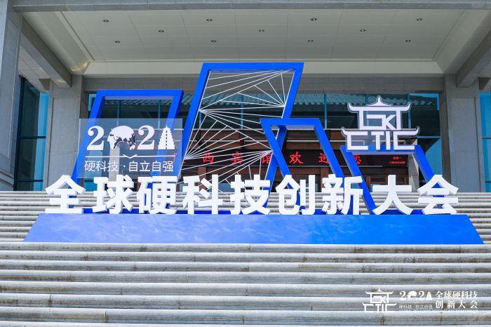 2021年6月8日2021全球硬科技创新大会在西安成功举办