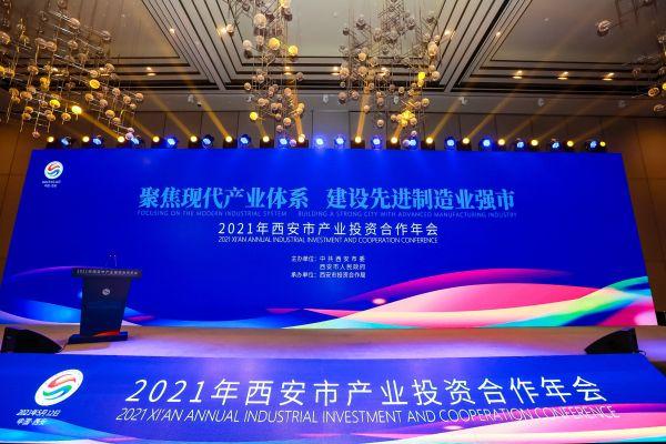 2021年5月12日第五届丝博会西安市产业投资合作年会