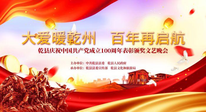 2021年6月29日/乾县庆祝中国共产党成立100周年表彰颁奖文艺晚会