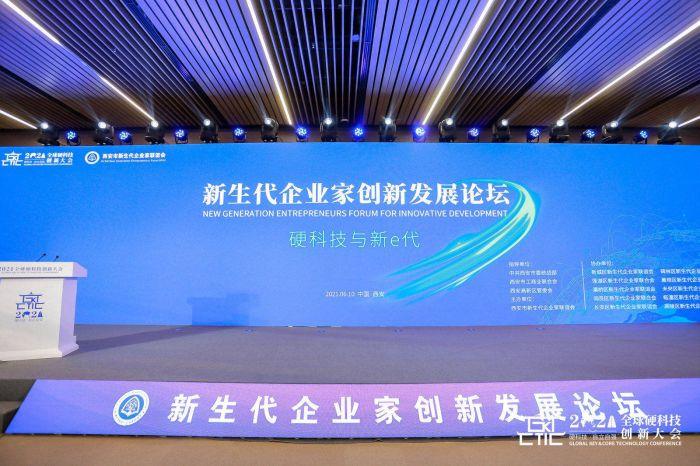 2021年6月10日硬科技新生代企业发展论坛