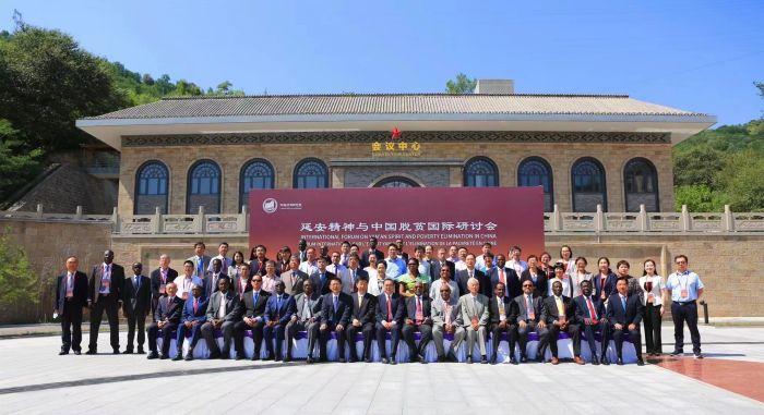 """2021年7月31日""""延安精神与中国脱贫""""国际研讨会在延安举行"""