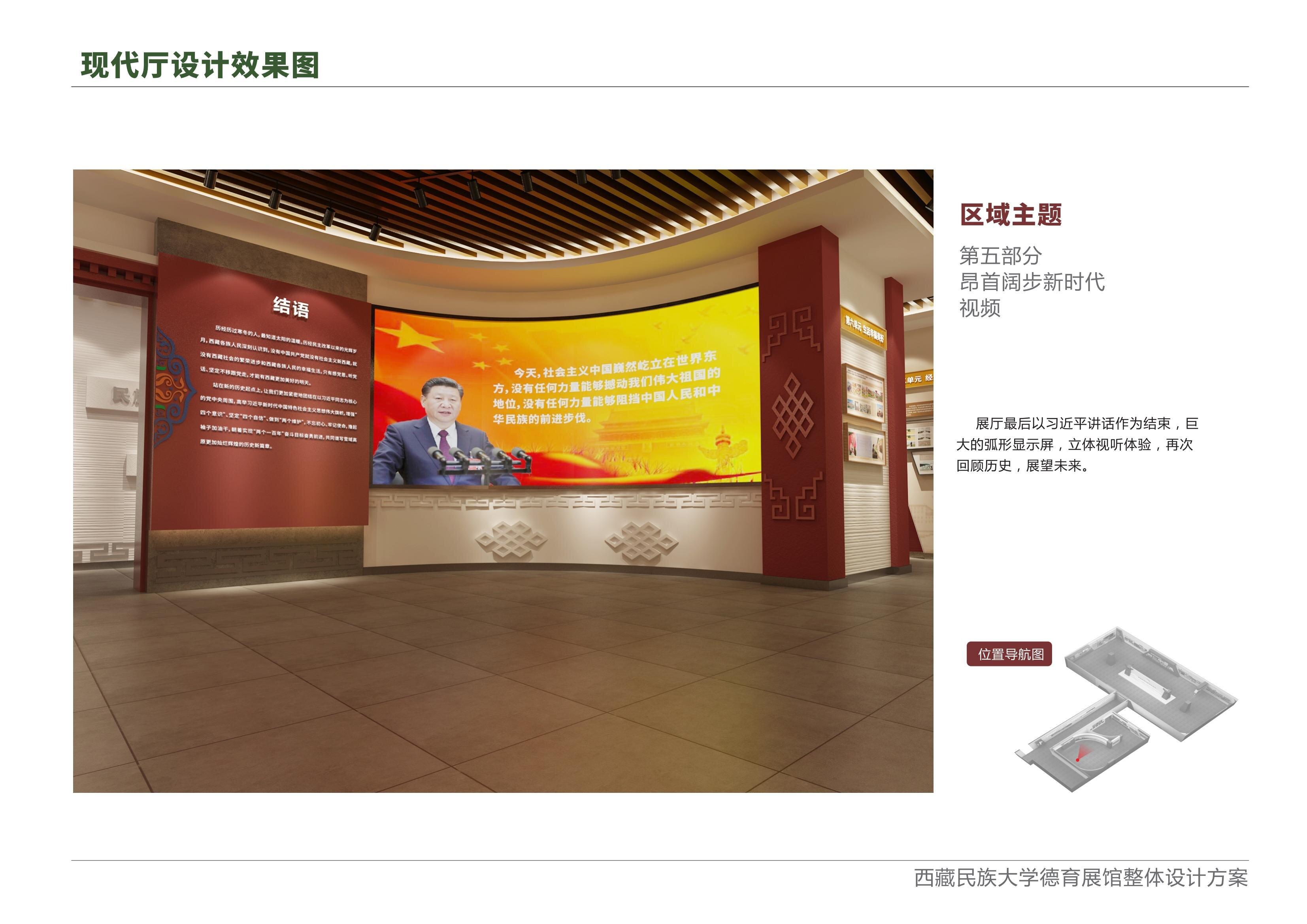 西藏民族大学德育展馆