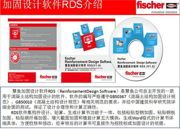 加固设计软件RDS