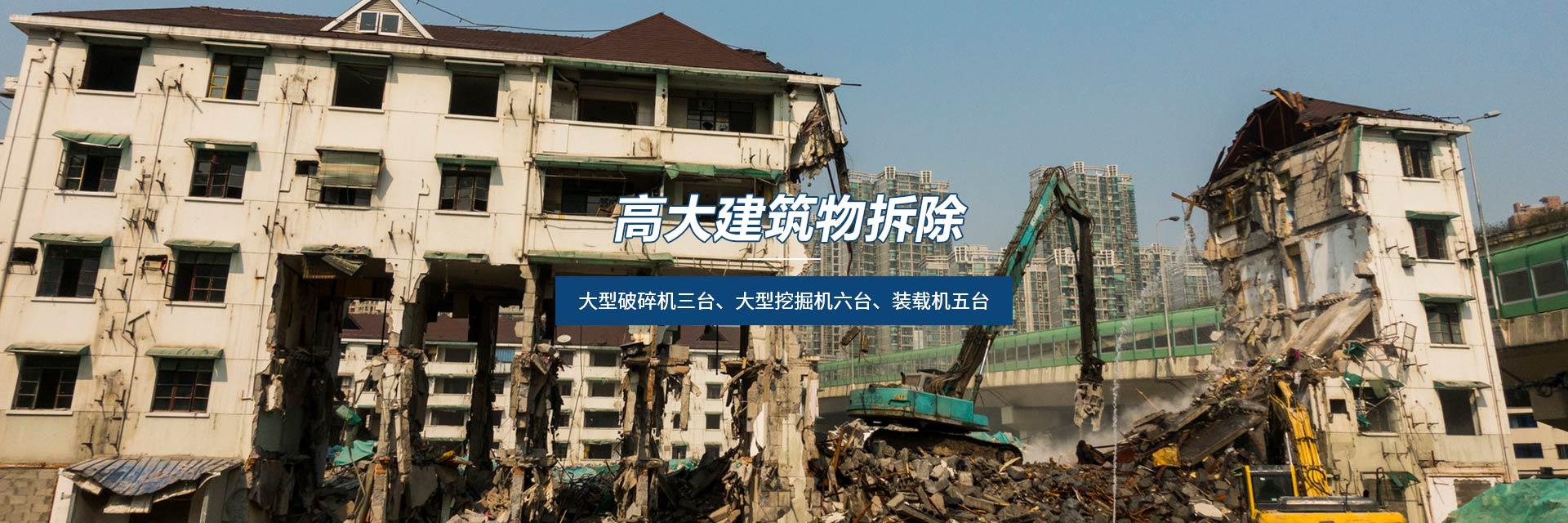 烟囱旧楼拆除
