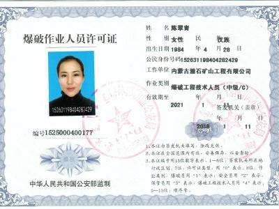 公司爆破技术团队技术员陈翠青