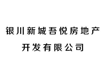 银川新城吾悦房地产开发有限公司与万鸿达成合作