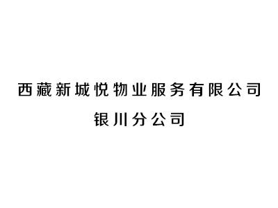 西藏新城悦物业服务有限公司银川分公司与万鸿环境达成合作