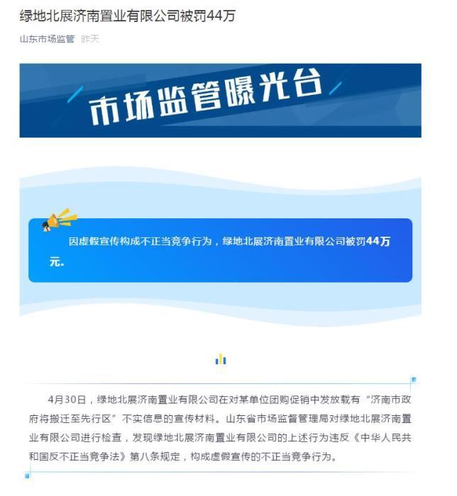 """中新网6月3日电 虚假宣传""""市政府将搬迁"""" 山东一房企被罚44万元"""
