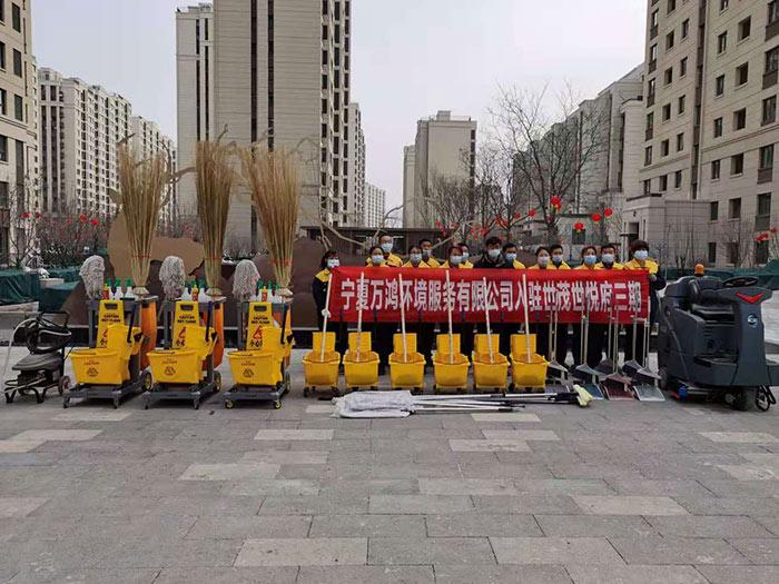 宁夏万鸿环境服务有限公司与世贸集团达成合作