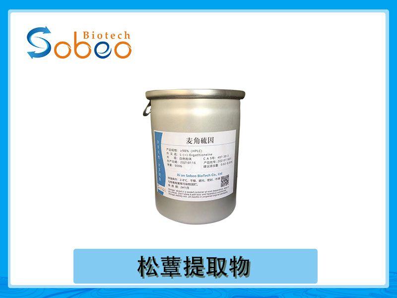 麦角硫因 50% 99% L-ergothioneine, EGT 公斤级 CAS号: 497-30-3