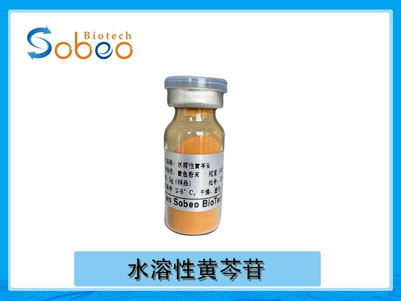 水溶性黄芩根手机 黄芩苷 85% 【十博网投】化妆品十博