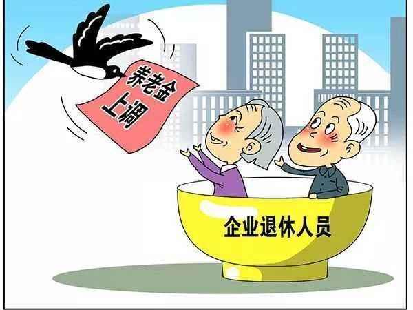 2019年內蒙古退休人員養老金人均增資147元