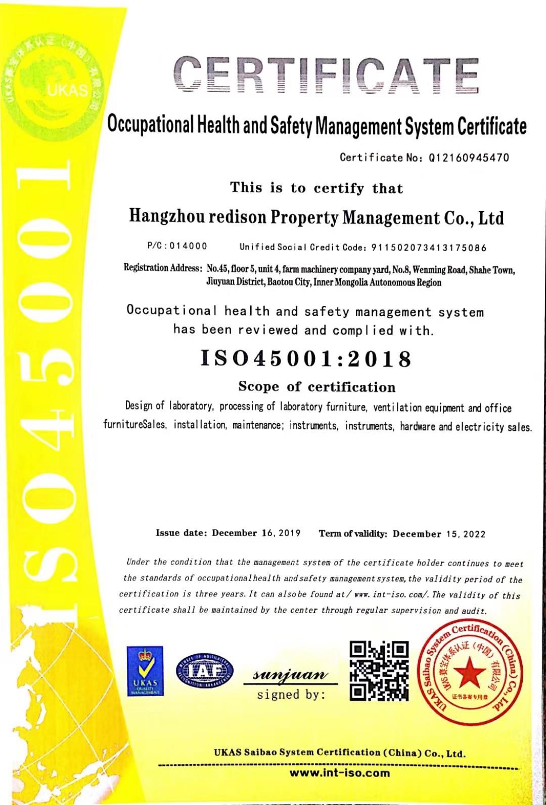 包头市欧杰文实验室装备有限公司职业健康认证证书
