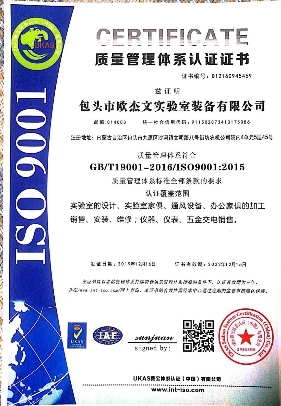 包头市欧杰文实验室装备有限公司质量管理体系认证证书
