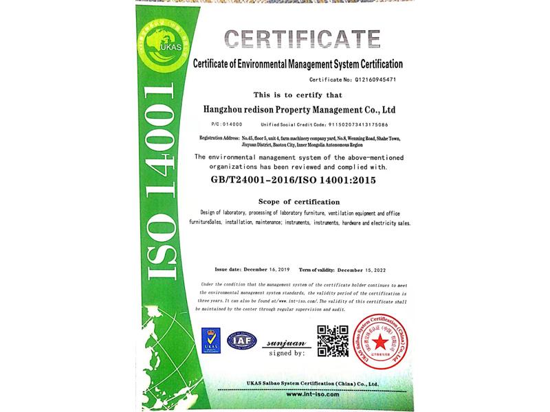 包头市欧杰文实验室装备有限公司环境管理认证证书