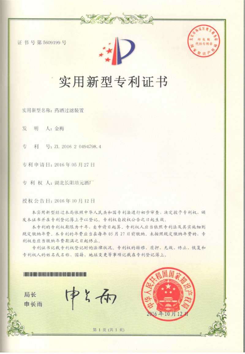 药酒过滤装置发明专利