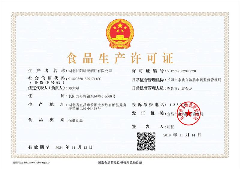 湖北长阳培元酒厂有限公司
