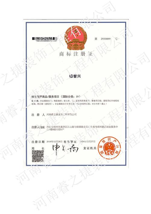 """河南不锈钢电梯门套厂家""""德智兴""""商标制作证书"""