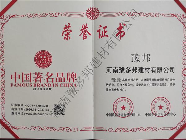 河南豫邦美缝剂品牌证书