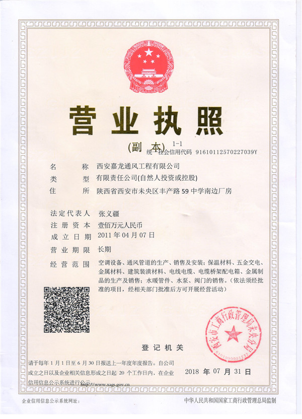 嘉龙通风工程营业执照!