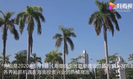 海南自贸港一周年:新经济业态迭出 发展新动能强劲