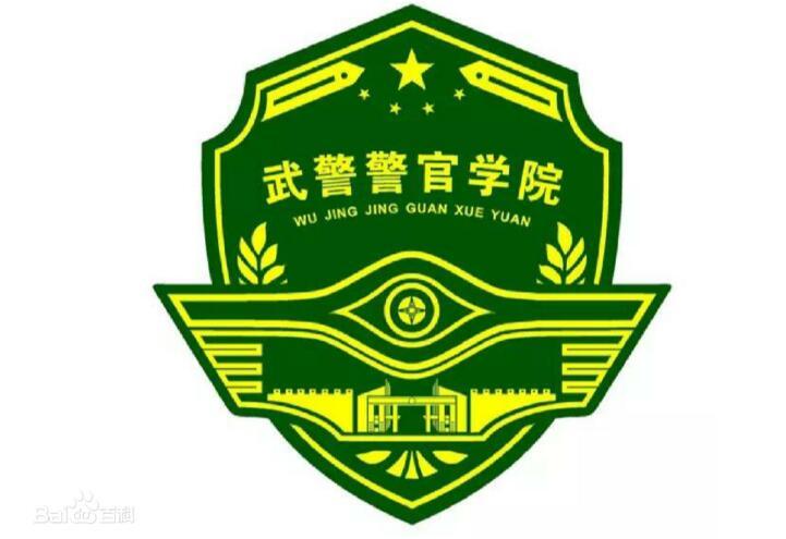 成都武警学院