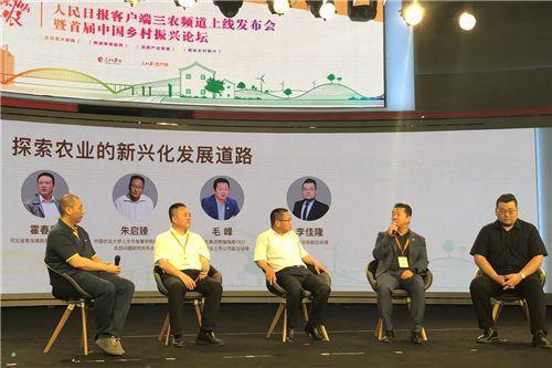 探讨农业新道路 熊猫指南CEO毛峰出席首届中国乡村振兴论坛