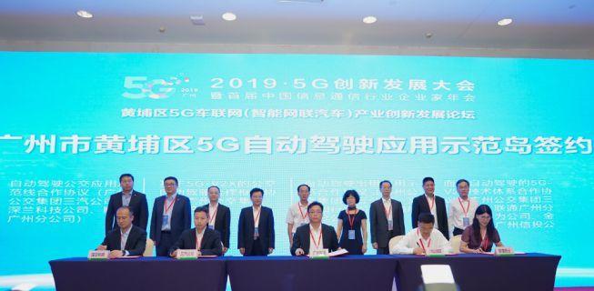 深兰科技亮相广州黄埔区5G车联网产业创新发展论坛